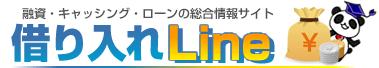 借入LINE ロゴ